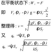 转子流量计流量公式